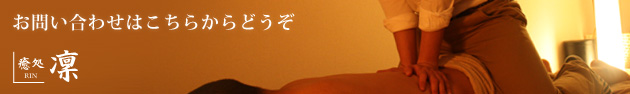 ゲイマッサージ癒処-凜-のお問い合わせ