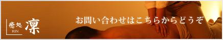 ゲイマッサージ大阪癒家凛お問い合わせ