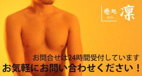 ゲイマッサージ癒処-凜-へのお問い合わせ